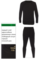 Термобельё NordKapp Comfort арт.136